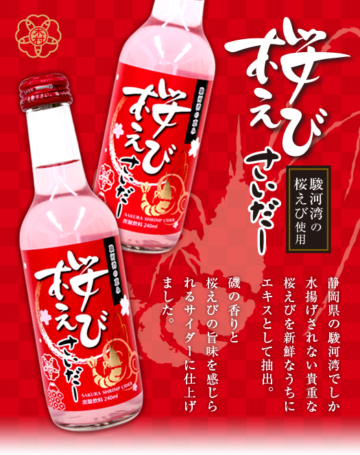 http://www.kimura-drink.net/data/img/products/sakura_ebi/bana001.jpg